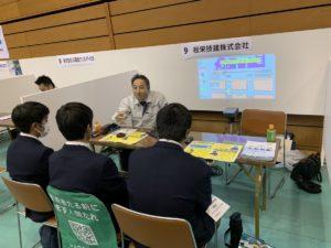 【高校生対象】県内企業合同説明会に出展しました